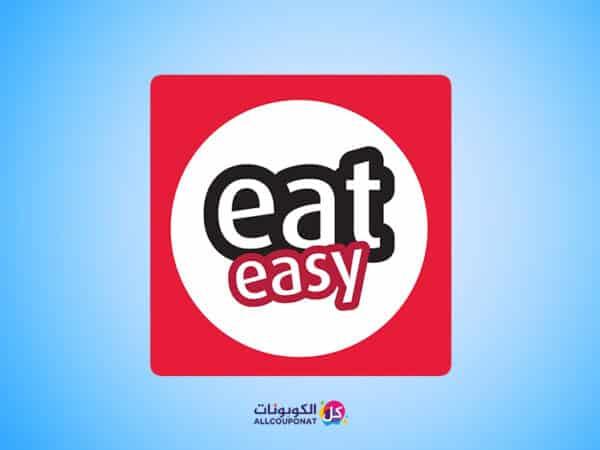 كود خصم ايت ايزي كوبون ايت ايزى eat easy coupon