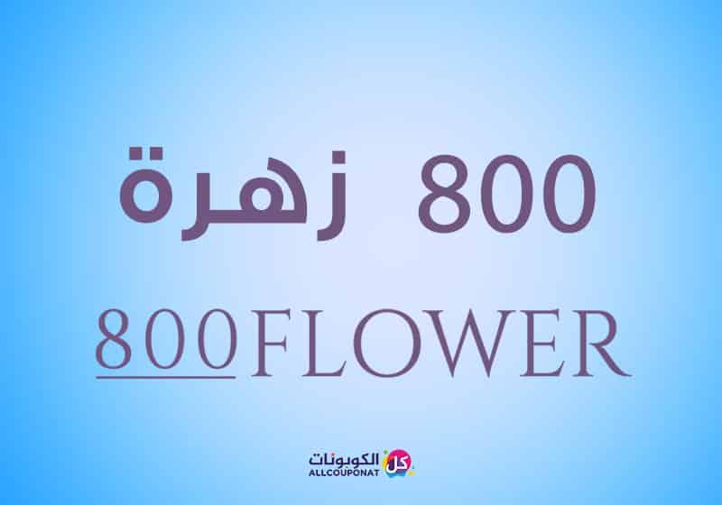 كود خصم 800 Flower ورود هدايا