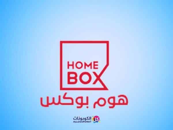 كود خصم هوم بوكس رمز ترويجي هوم بوكس home box