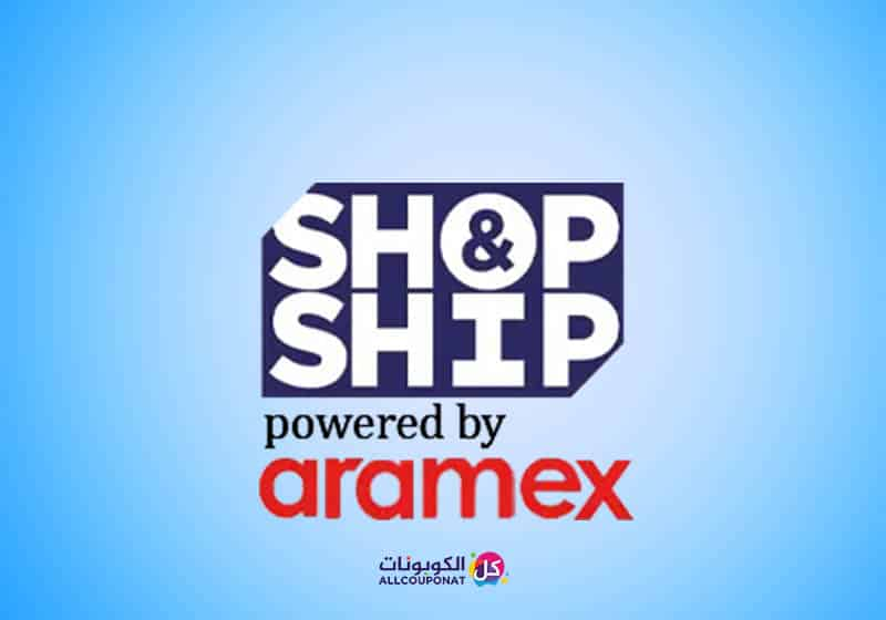 Shop & Ship شوب اند شيب