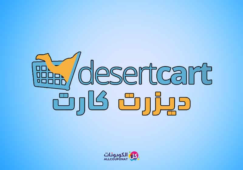كود خصم ديزرت كارت desert cart saudi uae