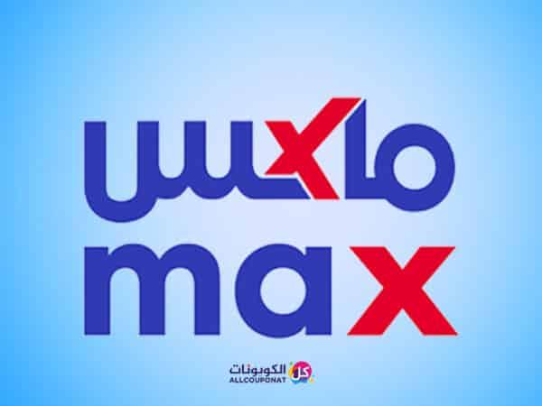 كود خصم سيتي ماكس كوبون ماكس فاشن max city max ماكس فاشن مصر