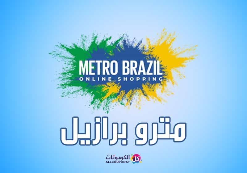 كود خصم مترو برازيل كوبون خصم metro brazil