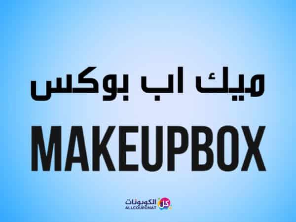 كود خصم ميك اب بوكس makeup box coupon