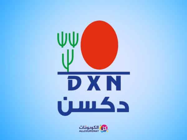 دكسن دي اكس ان منتجات دكسن الماليزية كود خصم دكسن dxn