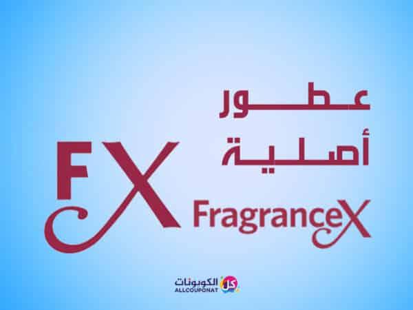 موقع عطور اصلية fragrancex خصم فرجنانسكس عطور فرنسية اصلية فراجرانس