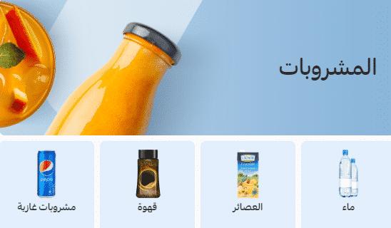 كود خصم كارفور السعودية الامارات مصر Carrefour coupon