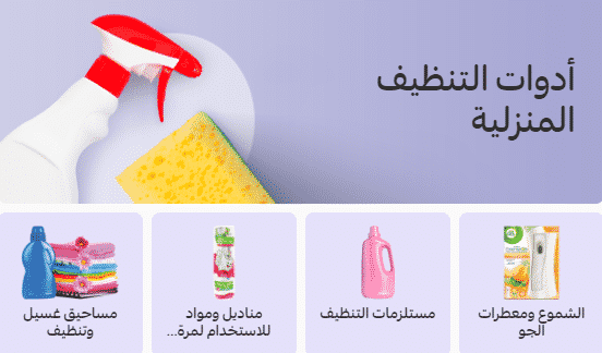 كود خصم كارفور السعودية الامارات مصر Carrefour coupon 2