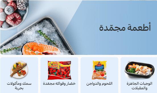كود خصم كارفور السعودية الامارات مصر Carrefour coupon 4.