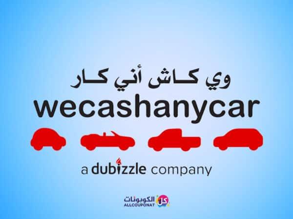 وي كاش اني كار بيع سياراتفي الامارات wecashanycar