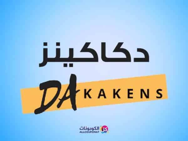 رمز قسيمة دككاكينز كود تخفيض دكاكينس