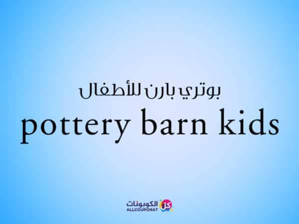 كود خصم بوتري بارن كيدز pottery barn kids coupon