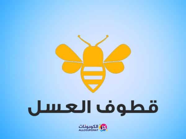 كود خصم قطوف العسل كوبون القطوف للعسل