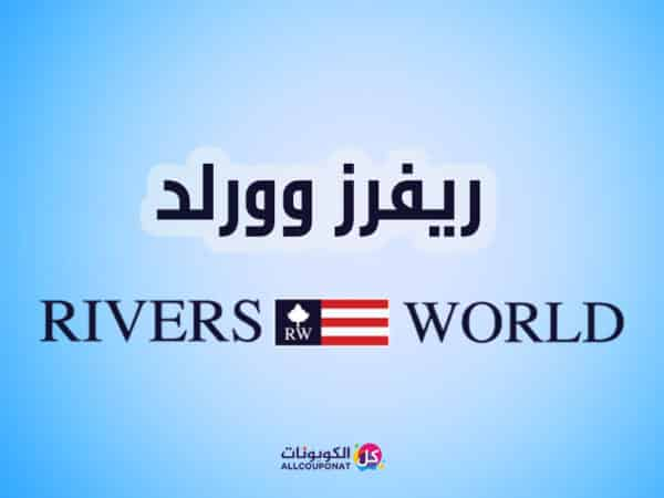 كود خصم ريفرز ورلد كوبون ريفرز وولرد rivers world coupon