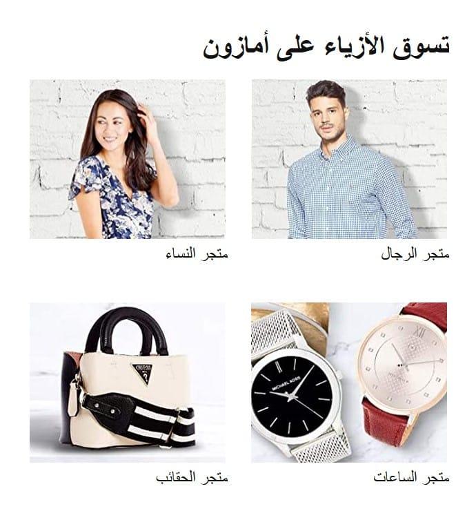 كود خصم امازون السعودي Amazon coupon