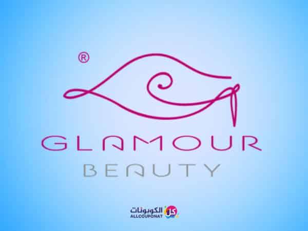 كود خصم جلامور بيوتي كوبون glamourbeauty coupon