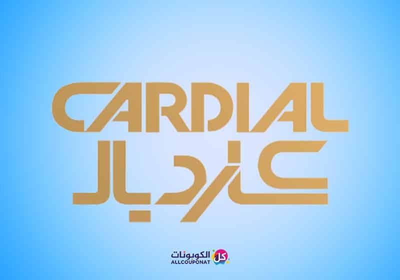 كود خصم كارديال كوبون كارديال cardial coupon