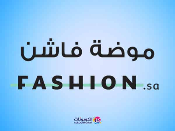 كود خصم موضة فاشن كوبون موضه fashion.com coupon