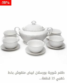 كوبون خصم السيف غاليري أونلاين Alsaif Gallery coupon