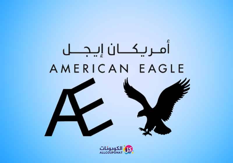 كود خصم امريكان ايجل كوبون أميريكان إيجل امريكان ايجل مصر