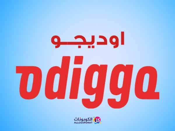 كود خصم اوديجو لقطع الغيار كوبون أوديجو odiggo coupon