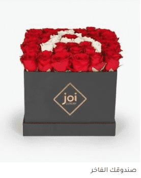 كود خصم جوي للهدايا اونلاين Joi Gifts