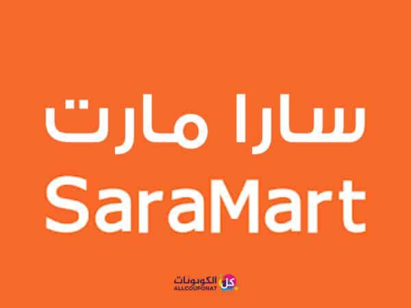 كود خصم سارا مارت كوبون سارة مارت Sara Mart coupon