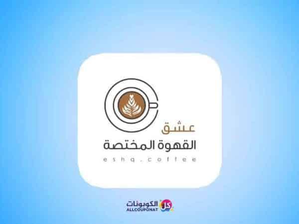 كود خصم عشق القهوة المختصة كوبون eshq coffee