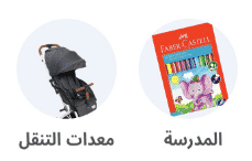 كود خصم ممزورلد عالم الامهات Mumzworld coupon