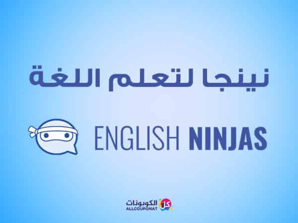 كود خصم نينجا لتعلم اللغة كوبون نينجا ninja coupon