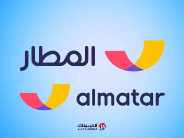 كود خصم المطار طيران وفنادق كوبون تطبيق المطار almatar coupon