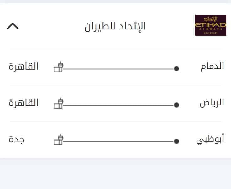 كوبون تطبيق المطار حجز طيران وفنادق Almatar coupon