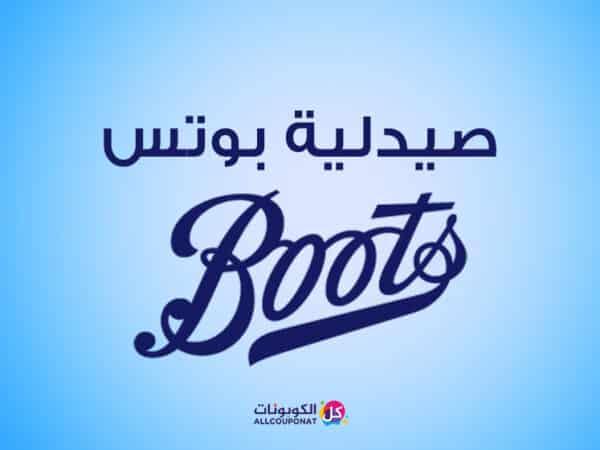 كود خصم صيدلية بوتس كوبون بوتس boots coupon