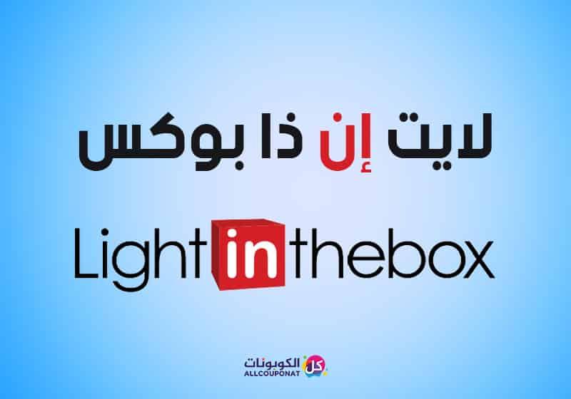 كود خصم لايت ان ذا بوكس كوبون لا ان بوكس light in the box coupon