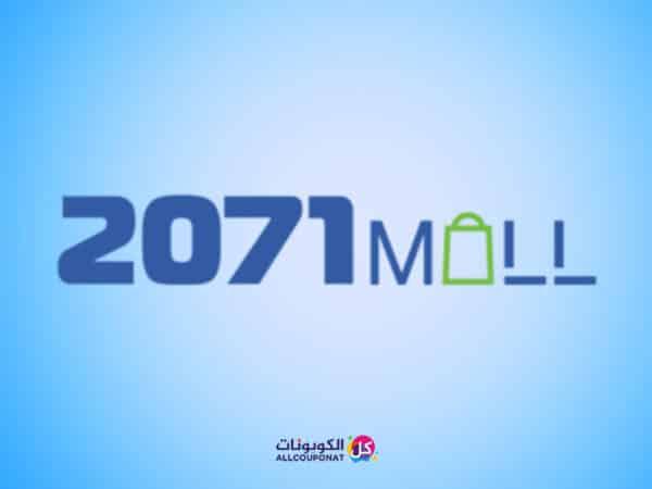 كود خصم 2071 مول فعال 100% (AC929) 2071Mall