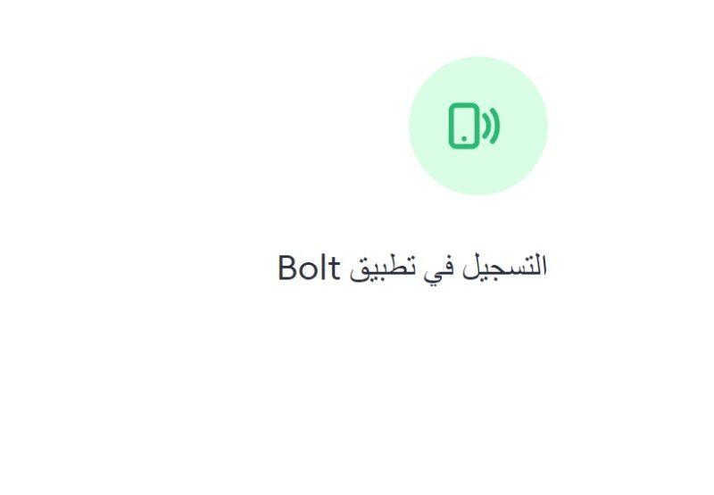 كوبون خصم بولت تطبيق المشاوير Bolt coupon