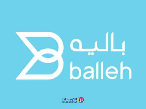 كود خصم باليه كوبون بالية Balleh coupon