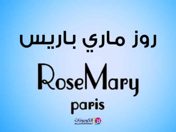 كود خصم روزماري باريس للعطور كوبون روز ماري rose mary paris