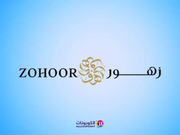 كود خصم زهور الريف كوبون زهور الريف zohor alrief couponpsd