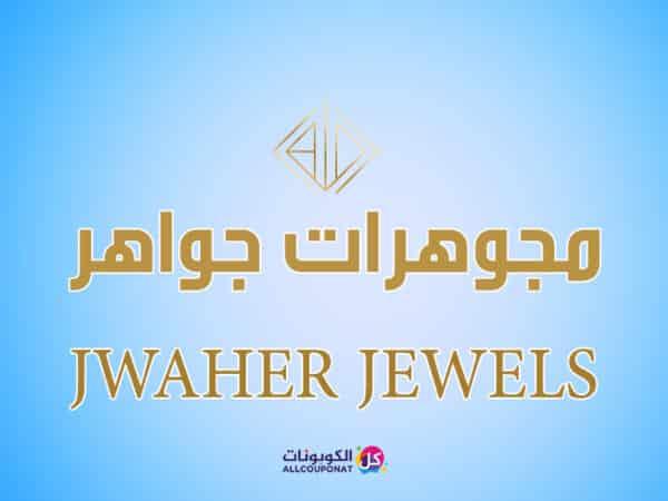 كود خصم مجوهرات جواهر كوبون الجواهر للمجوهرات jwaherjewels coupon