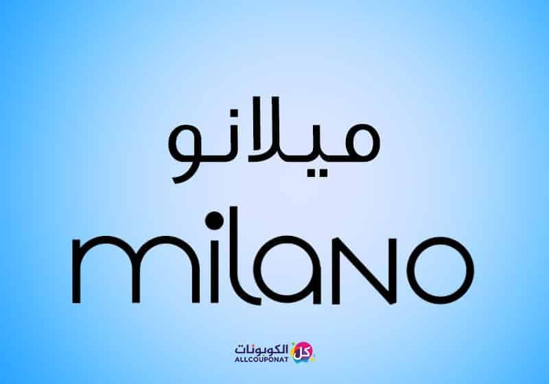 كود خصم ميلانو كوبون خصم ميلانو milano coupon