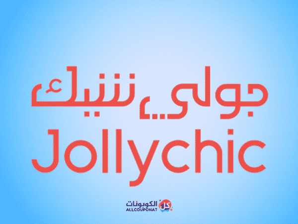 كود خصم جولي شيك كوبون جولي شيك jollychic coupon