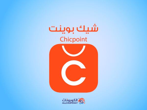 كود خصم شيك بوينت كوبون شيك بوينت Chicpoint coupon