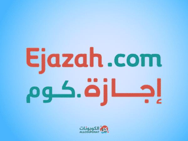 كود خصم موقع اجازة كوبون اجازةEjazah coupon