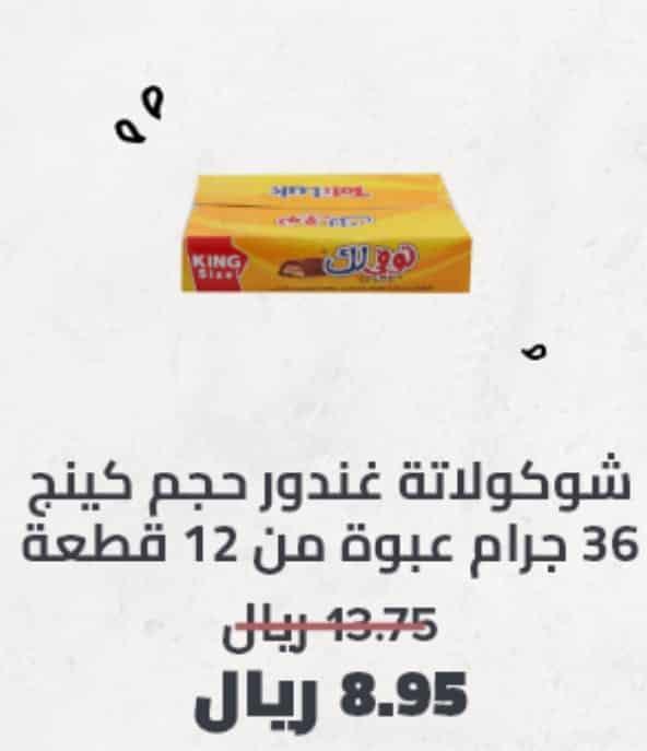 كود نون يومي اونلاين Noon daily coupon code