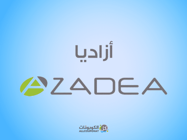 كود خصم أزاديا كوبون ازاديا azadea coupon