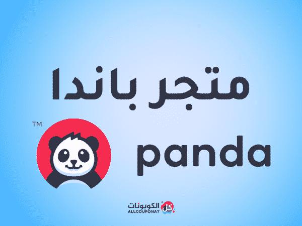 كود خصم باندا كوبون متجر باندا panda coupon