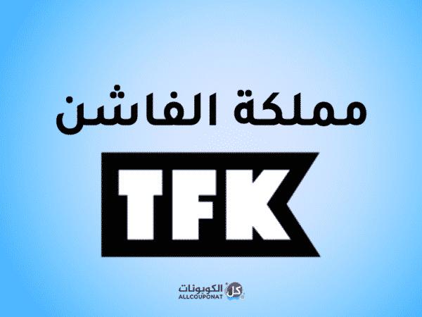 كود خصم تي اف كي كوبون مملكة الفاشن TFK coupon