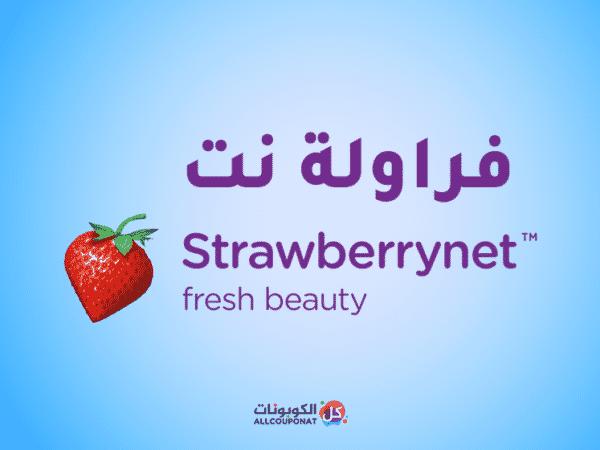 كود خصم ستروباري نت كوبون فراولة strawberrynet coupon