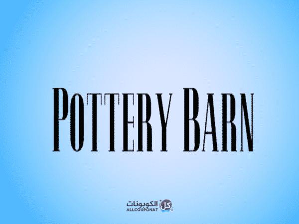 كود خصم بوتري بارن كوبون بوتري بارن potterybarn coupon